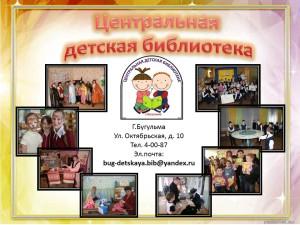 Центральнкая детская библиотека