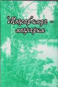 monsar