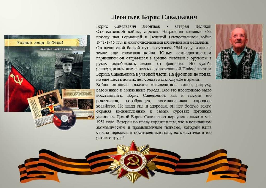 Леонтьев Борис Савельевич