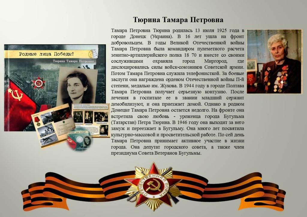 Тюрина Тамара Петровна