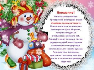 новогод. акция