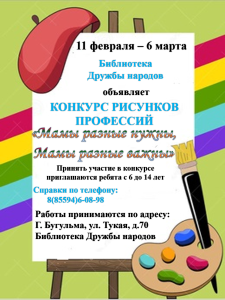 Афиша конкурс рисунков