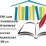 Лого 100 лет