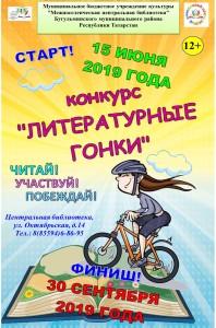 афиша литгонки на рус.яз (2)