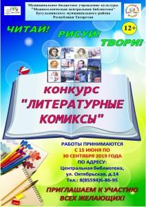 афиша литкомиксы на рус.яз (2)