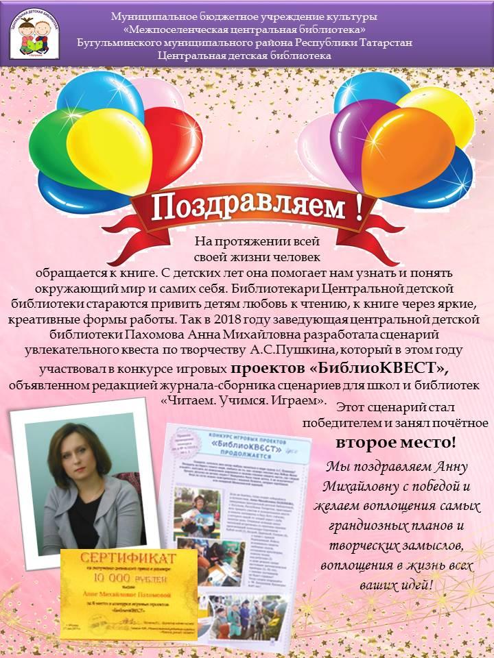 открытка о победе А.М.Пахомовой 01